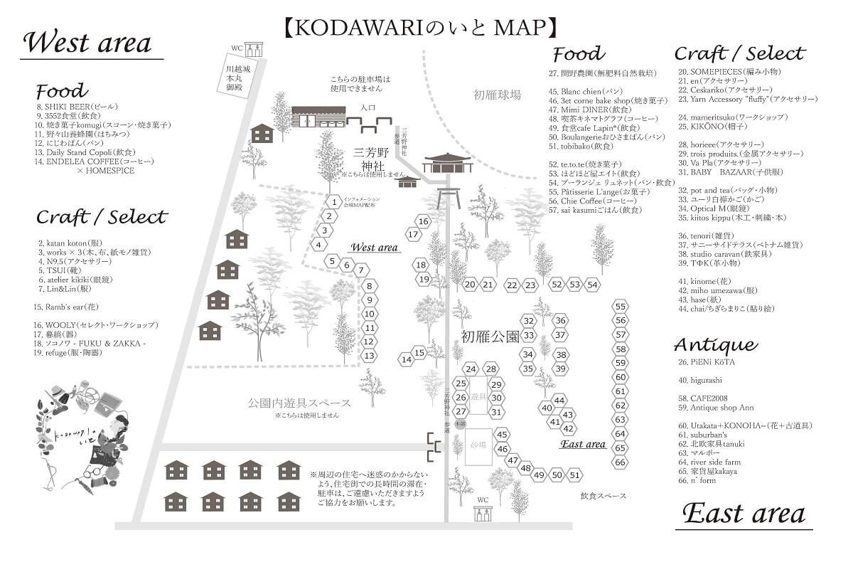 KODAWARIのいと会場マップ